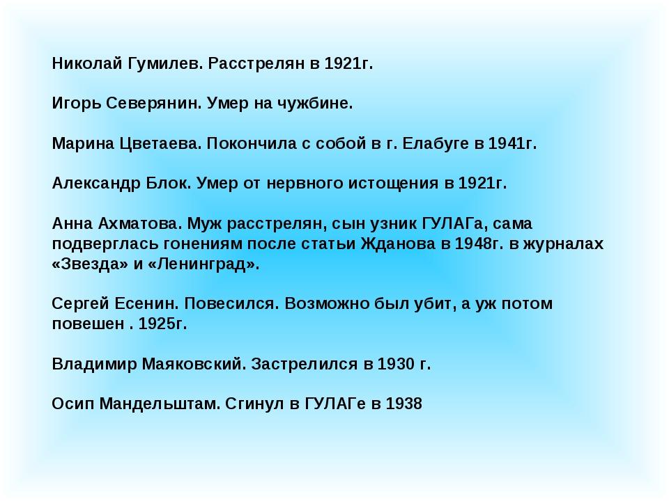 Николай Гумилев. Расстрелян в 1921г. Игорь Северянин. Умер на чужбине. Мари...