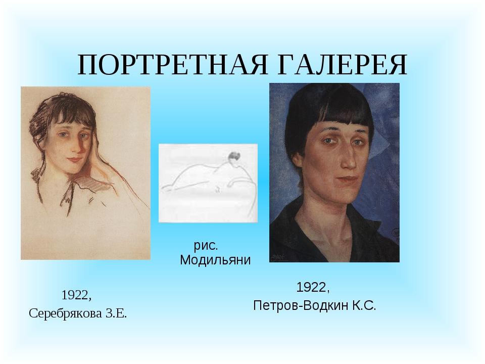 ПОРТРЕТНАЯ ГАЛЕРЕЯ 1922, Серебрякова З.Е. 1922, Петров-Водкин К.С. рис. Модил...