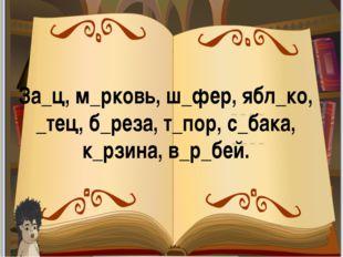 За_ц, м_рковь, ш_фер, ябл_ко, _тец, б_реза, т_пор, с_бака, к_рзина, в_р_бей.