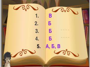 В Б Б Б 5. А, Б, В