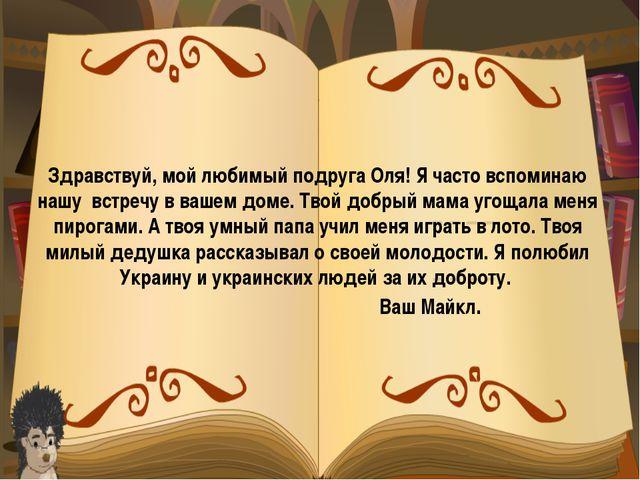 Здравствуй, мой любимый подруга Оля! Я часто вспоминаю нашу встречу в вашем...