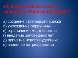 10) Какие реформы были проведены Избранной радой? а) создание стрелецкого вой