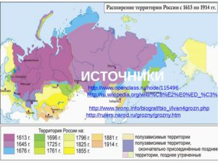 http://www.openclass.ru/node/115496 ИСТОЧНИКИ http://ru.wikipedia.org/wiki/%C