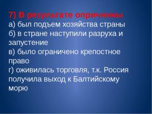 7) В результате опричнины а) был подъем хозяйства страны б) в стране наступил