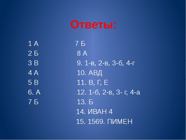 Ответы: 1 А 7 Б 2 Б 8 А 3 В 9. 1-в, 2-в, 3-б, 4-г 4 А 10. АВД 5 В 11. В, Г, Е...