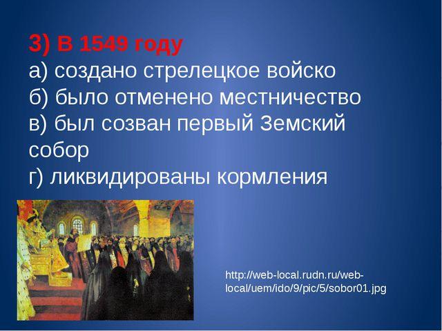 3) В 1549 году а) создано стрелецкое войско б) было отменено местничество в)...