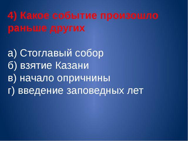 4) Какое событие произошло раньше других а) Стоглавый собор б) взятие Казани...