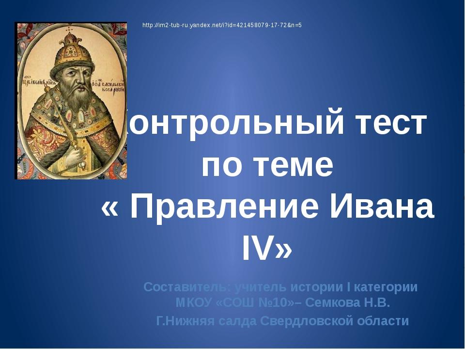 Контрольный тест по теме « Правление Ивана IV» Составитель: учитель истории I...