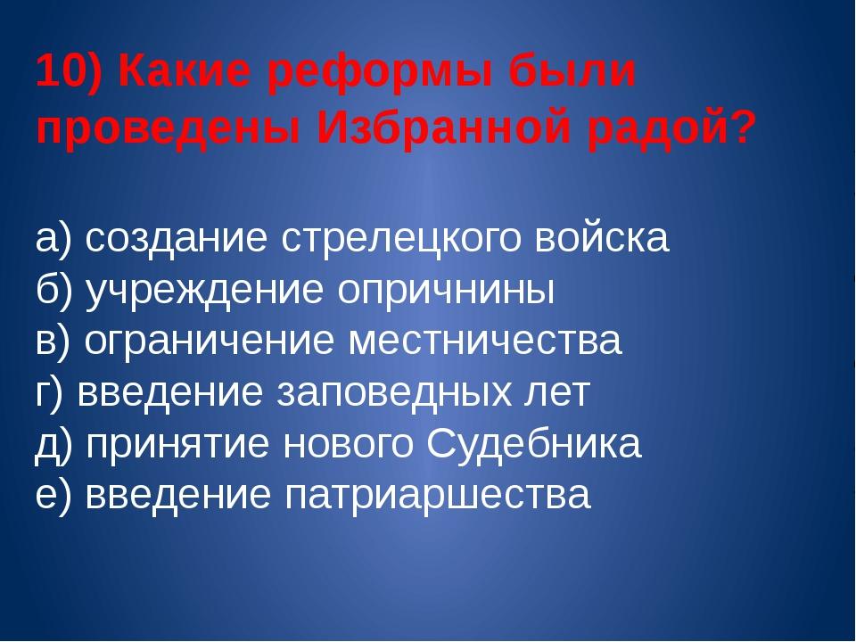10) Какие реформы были проведены Избранной радой? а) создание стрелецкого вой...