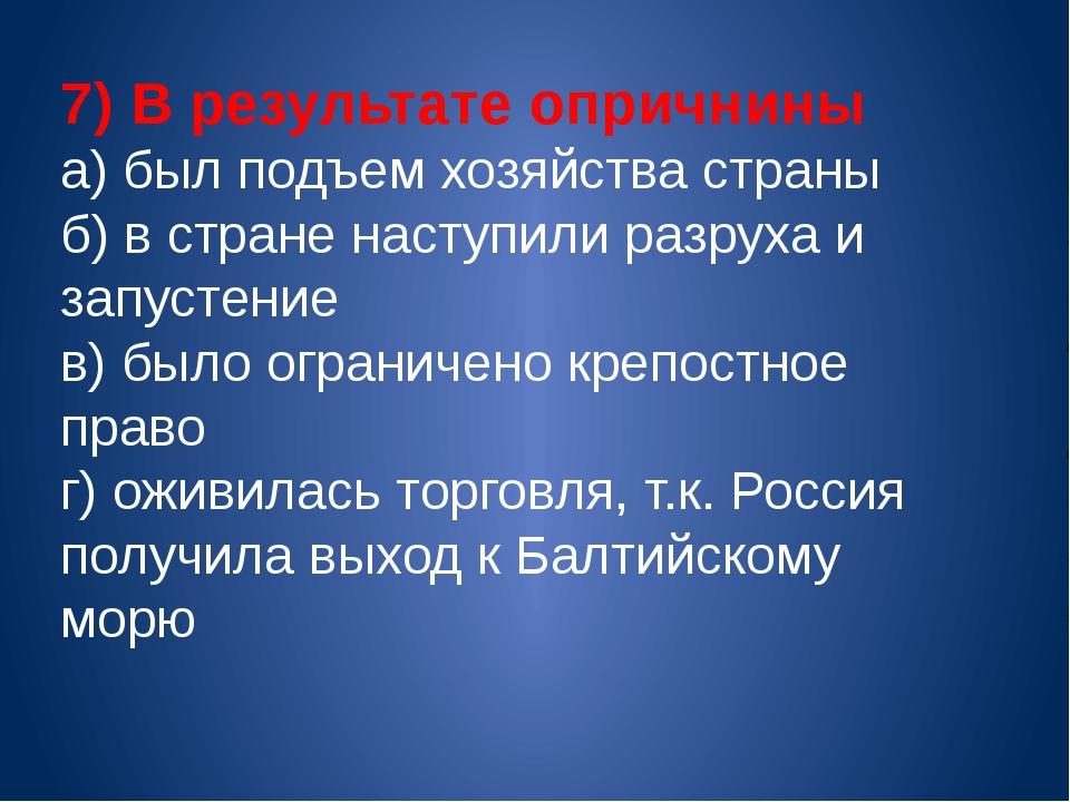 7) В результате опричнины а) был подъем хозяйства страны б) в стране наступил...