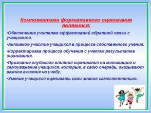 * Компонентами формативного оценивания являются: Обеспечение учителем эффекти