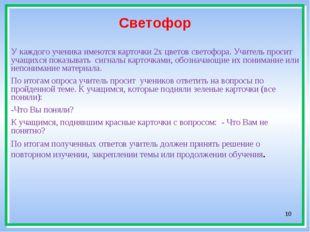 * Светофор У каждого ученика имеются карточки 2х цветов светофора. Учитель пр