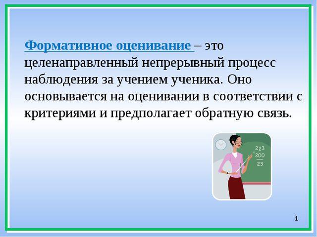 * Формативное оценивание – это целенаправленный непрерывный процесс наблюдени...