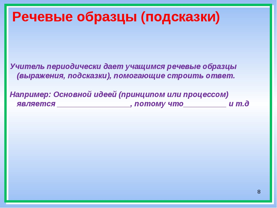 * Речевые образцы (подсказки) Учитель периодически дает учащимся речевые обра...
