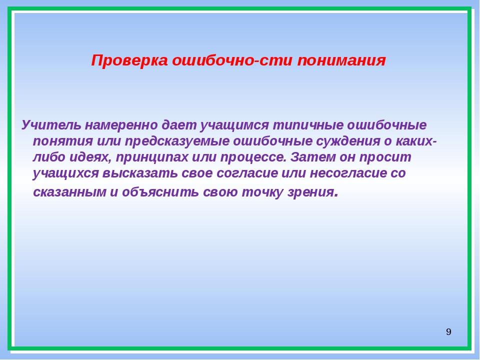 * Проверка ошибочности понимания Учитель намеренно дает учащимся типичные ош...