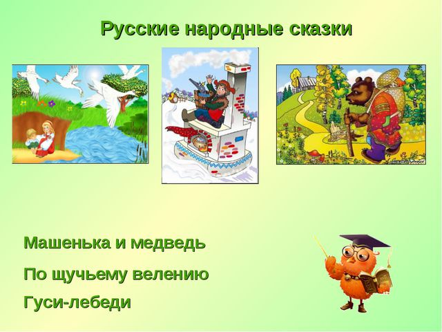 Русские народные сказки Гуси-лебеди По щучьему велению Машенька и медведь