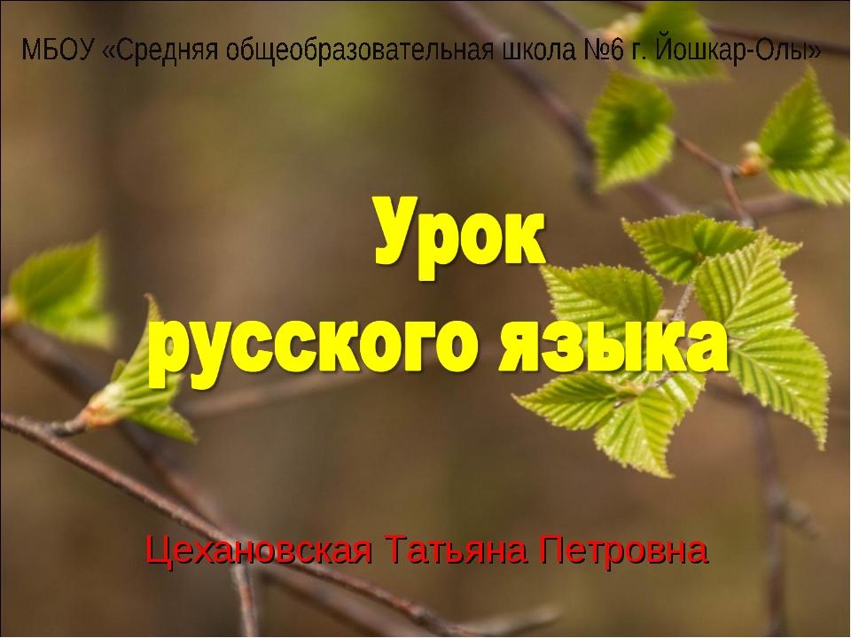 Цехановская Татьяна Петровна