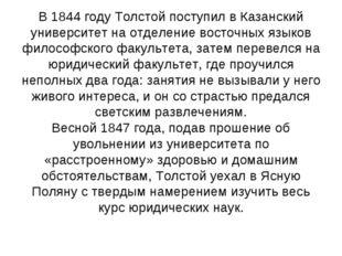 В 1844 году Толстой поступил в Казанский университет на отделение восточных я