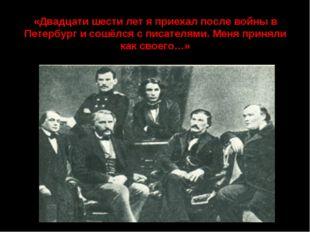 «Двадцати шести лет я приехал после войны в Петербург и сошёлся с писателями.
