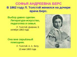 СОФЬЯ АНДРЕЕВНА БЕРС В 1862 году Л. Толстой женился на дочери врача Берс. Выб