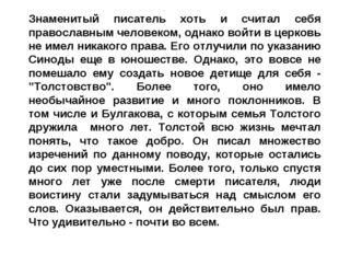 Знаменитый писатель хоть и считал себя православным человеком, однако войти в