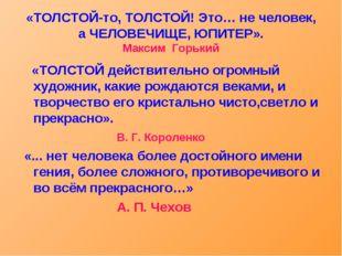 «ТОЛСТОЙ-то, ТОЛСТОЙ! Это… не человек, а ЧЕЛОВЕЧИЩЕ, ЮПИТЕР». Максим Горький
