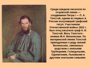 Среди предков писателя по отцовской линии — сподвижник Петра I — П. А. Толсто