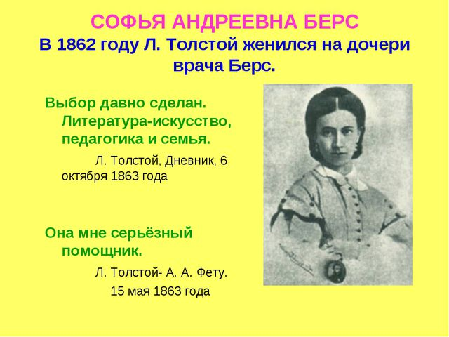 СОФЬЯ АНДРЕЕВНА БЕРС В 1862 году Л. Толстой женился на дочери врача Берс. Выб...