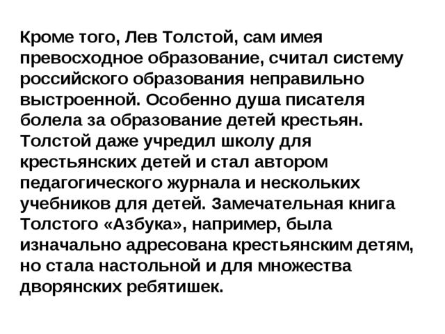 Кроме того, Лев Толстой, сам имея превосходное образование, считал систему ро...