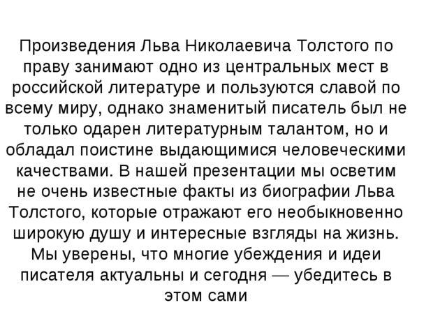 Произведения Льва Николаевича Толстого по праву занимают одно из центральных...