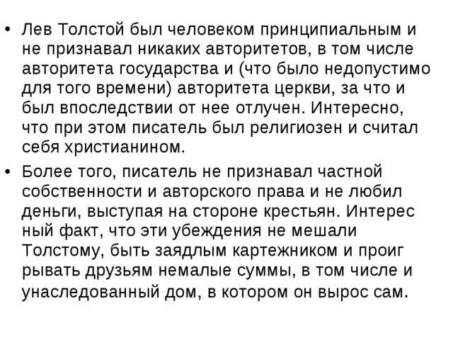 Лев Толстой был человеком принципиальным и не признавал никаких авторитетов,...
