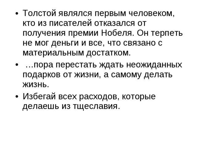 Толстой являлся первым человеком, кто из писателей отказался от получения пре...