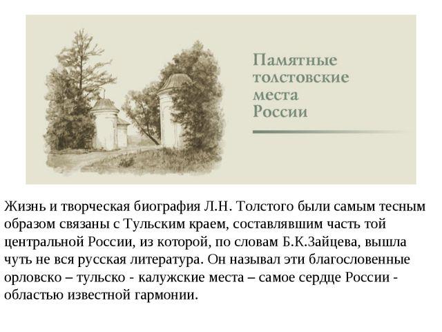Жизнь и творческая биография Л.Н. Толстого были самым тесным образом связаны...