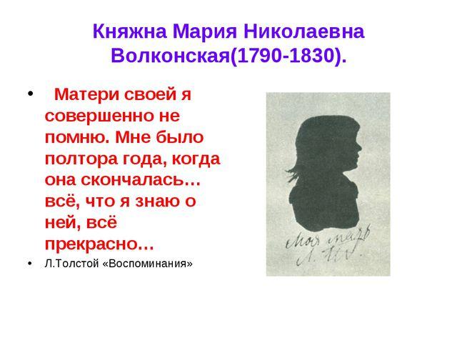 Княжна Мария Николаевна Волконская(1790-1830). Матери своей я совершенно не п...