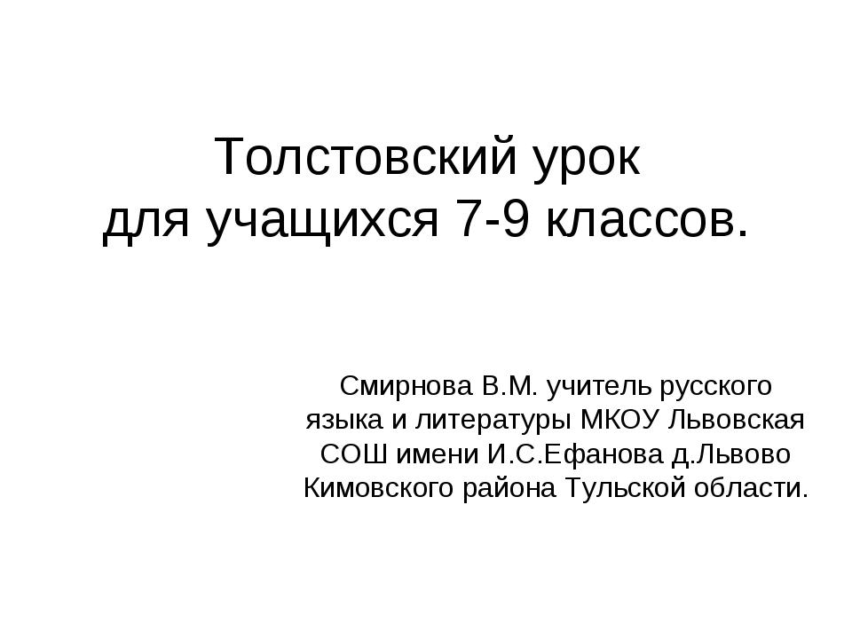 Толстовский урок для учащихся 7-9 классов. Смирнова В.М. учитель русского язы...