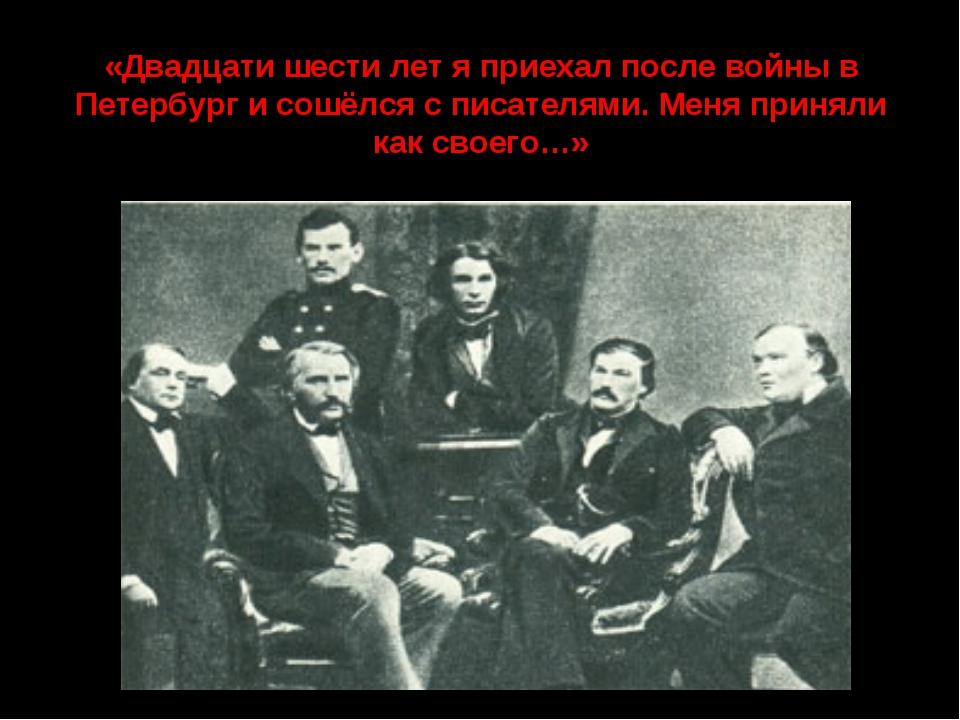 «Двадцати шести лет я приехал после войны в Петербург и сошёлся с писателями....
