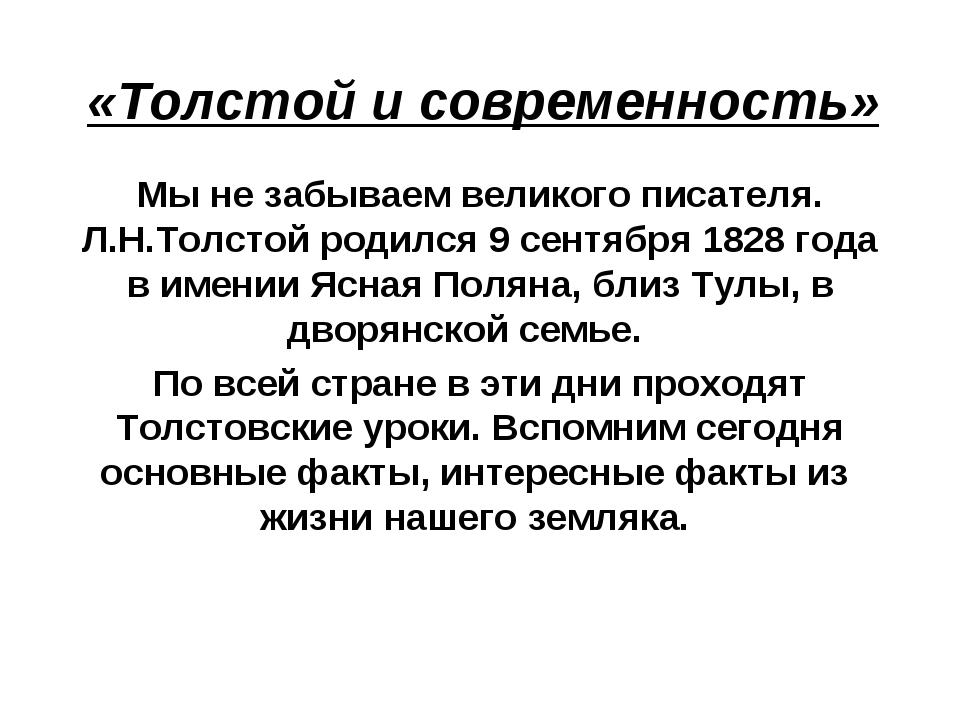 «Толстой и современность» Мы не забываем великого писателя. Л.Н.Толстой родил...