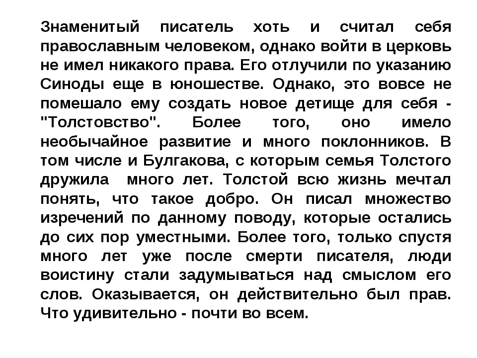 Знаменитый писатель хоть и считал себя православным человеком, однако войти в...