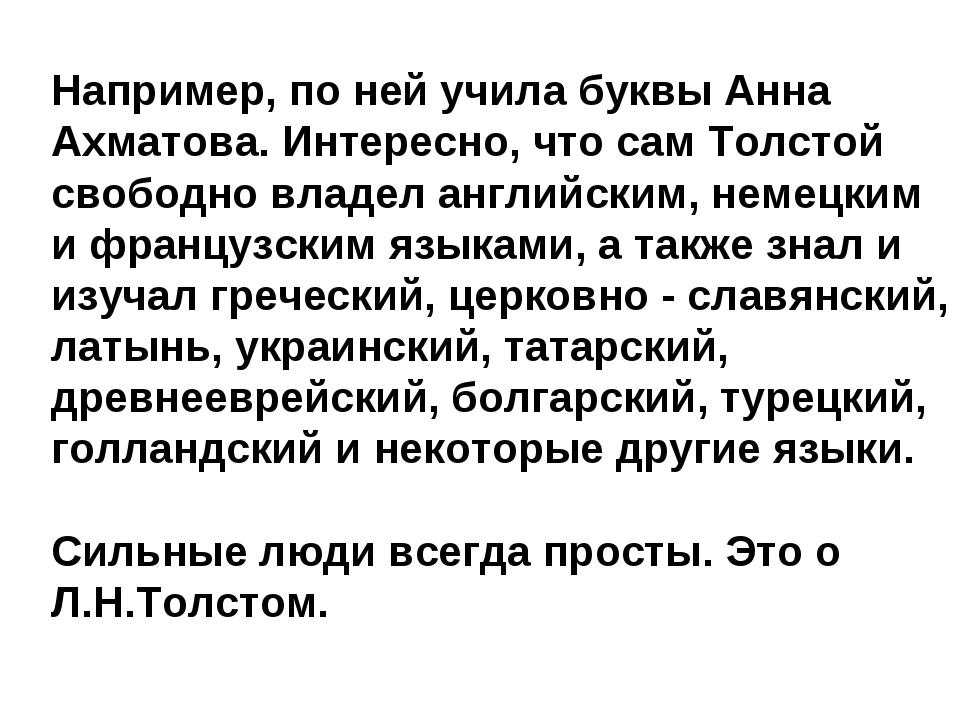 Например, по ней учила буквы Анна Ахматова. Интересно, что сам Толстой свобод...