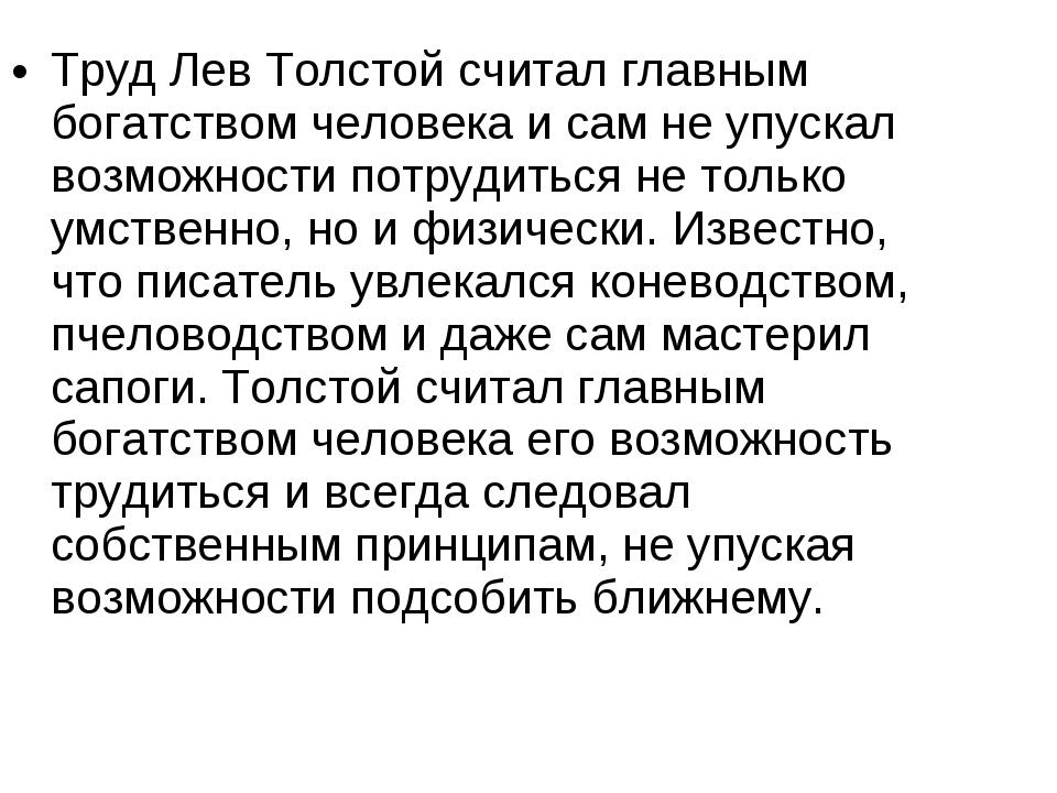 Труд Лев Толстой считал главным богатством человека и сам не упускал возможно...