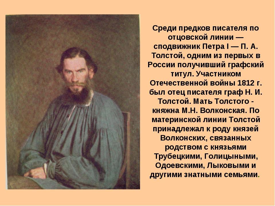 Среди предков писателя по отцовской линии — сподвижник Петра I — П. А. Толсто...