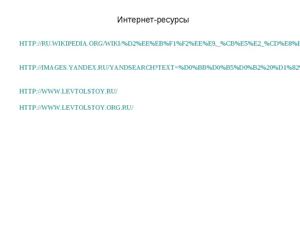 HTTP://RU.WIKIPEDIA.ORG/WIKI/%D2%EE%EB%F1%F2%EE%E9,_%CB%E5%E2_%CD%E8%EA%EE%EB...