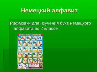 Рифмовки для изучения букв немецкого алфавита во 2 классе Немецкий алфавит