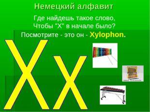 """Где найдешь такое слово, Чтобы """"X"""" в начале было? Посмотрите - это он - Xylop"""