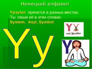 Ypsylon прячется в разных местах, Ты пиши её в этих словах: System, Asyl, Sym