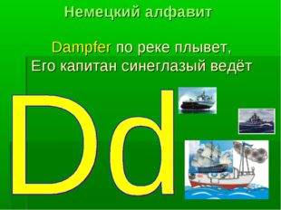Dampfer по реке плывет, Его капитан синеглазый ведёт Немецкий алфавит