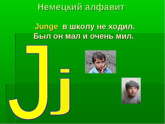 Junge в школу не ходил. Был он мал и очень мил. Немецкий алфавит