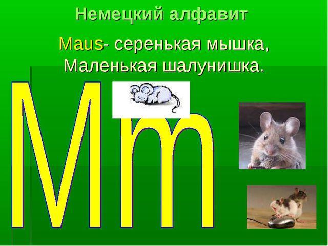 Maus- серенькая мышка, Маленькая шалунишка. Немецкий алфавит