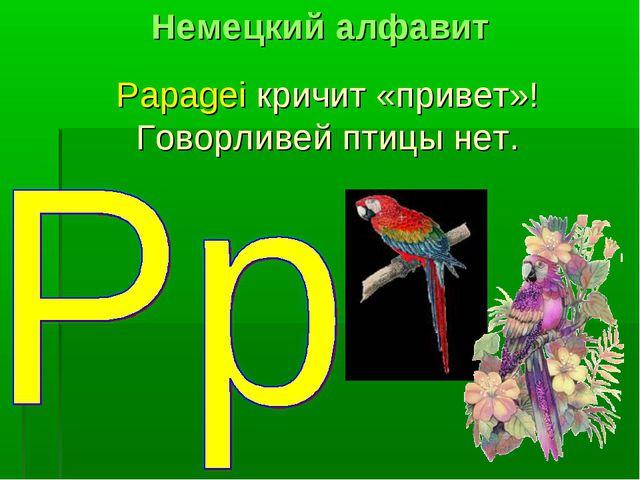 Papagei кричит «привет»! Говорливей птицы нет. Немецкий алфавит