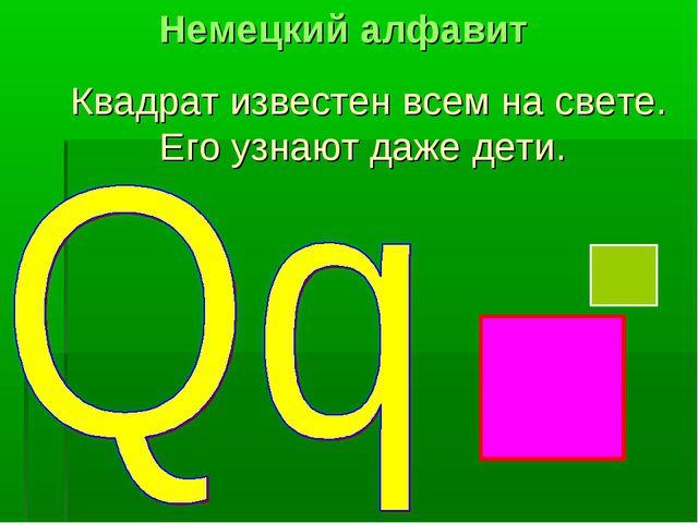 Квадрат известен всем на свете. Его узнают даже дети. Немецкий алфавит